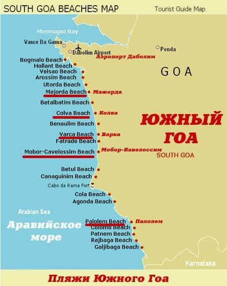 Пляж Колва на карте Гоа