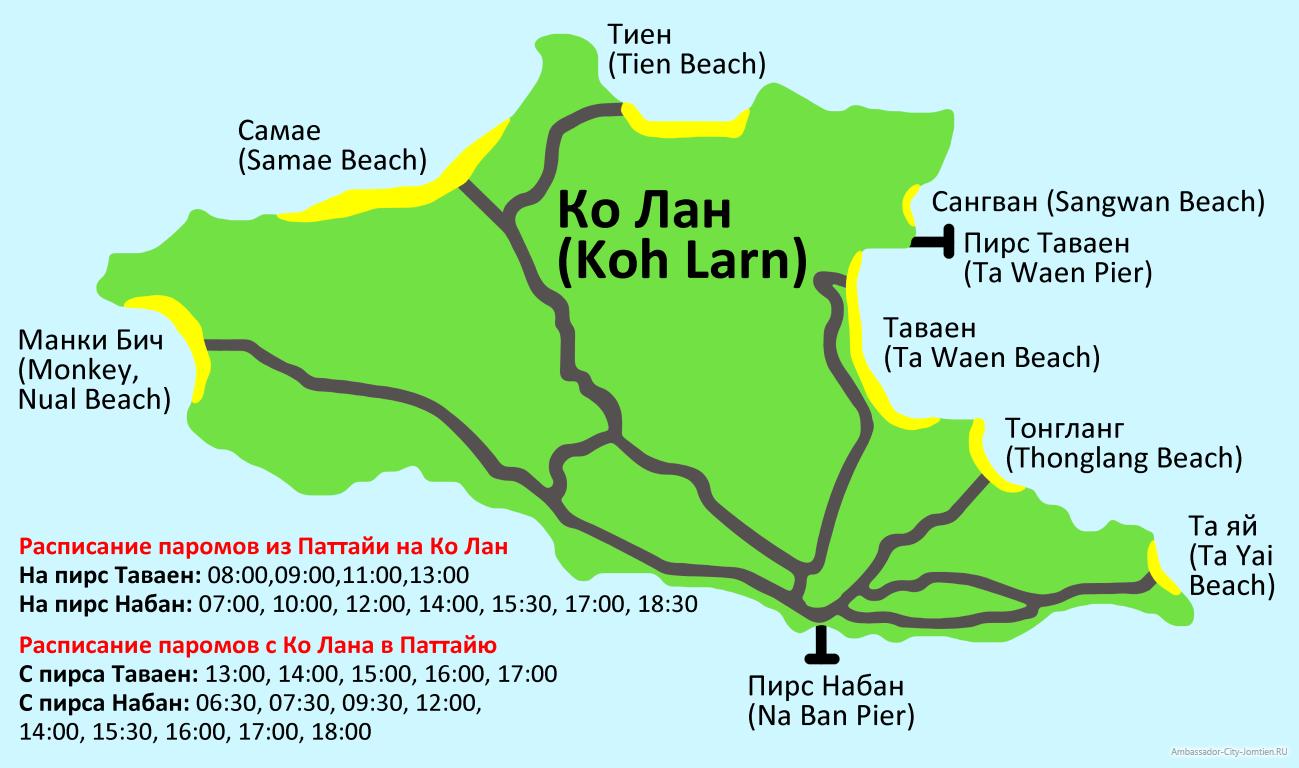 Карта пляжей Ко Лана