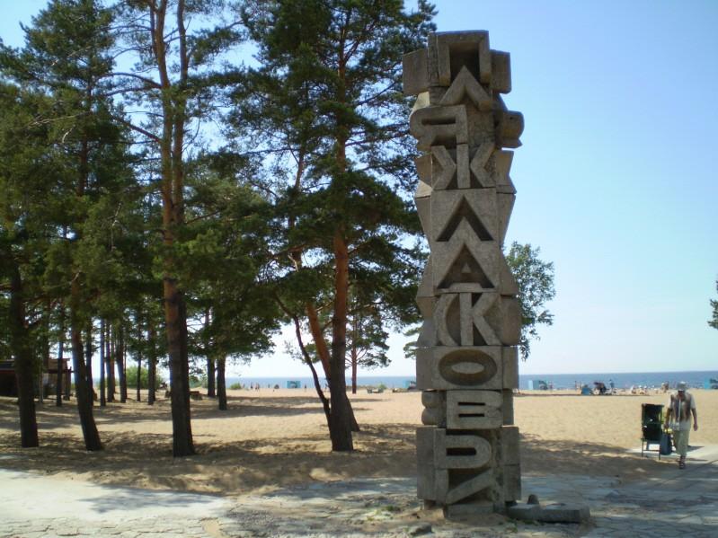 """Пляж """"Ласковый"""" в пос. Солнечное."""