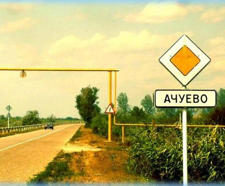 Как добраться до Ачуево