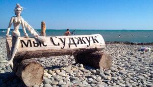 пляж мыс Суджук