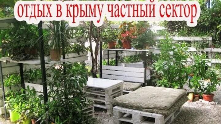 Отдых в частном секторе Крым 2016