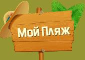 Лучшие пляжи мира на Мойпляж.рф